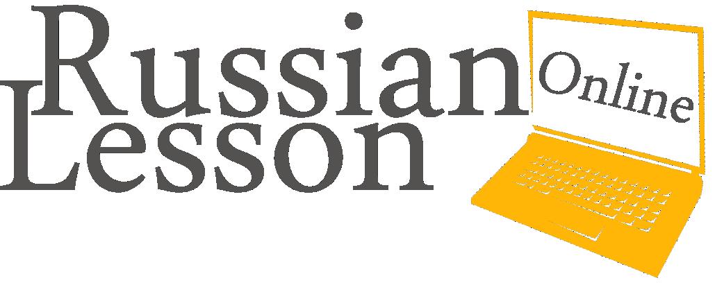 RussianLessonOnline.com