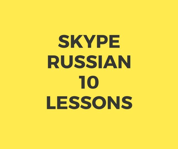 SKYPE RUSSIAN 10 LESSONS