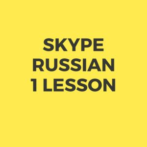 Skype Russian 1 lesson