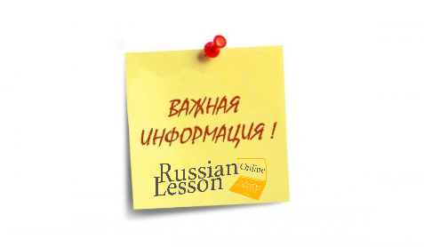 Russian Phrases Information and Alert Signs